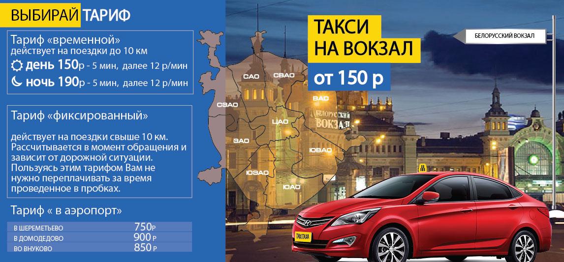 Такси Домодедово Москва фиксированная цена заказать такси
