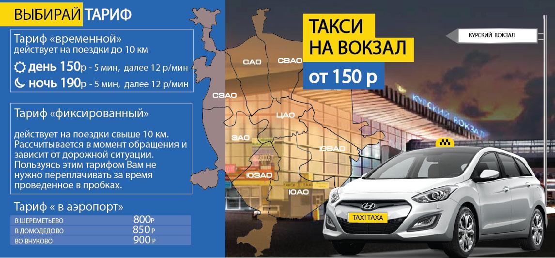 Такси Такса в Москве заказ такси в аэропорт дешево
